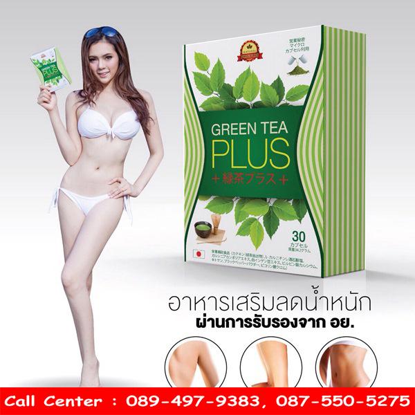 Green Tea Plus กรีนทีพลัส