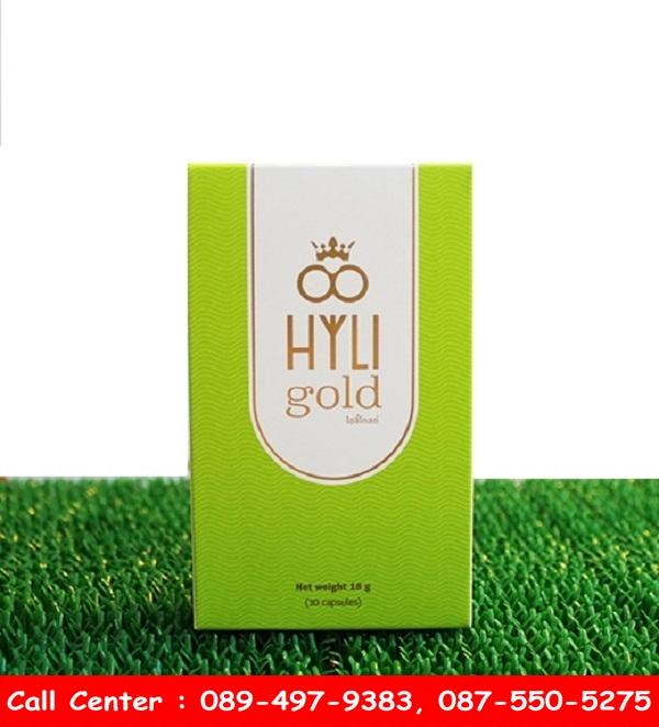 Hyli Gold ไฮลี่โกลด์