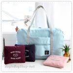Folding Carry Bag กระเป๋าเดินทางพับได้