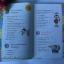 หนังสือมือสอง การ์ตูนความรู้สำหรับเด็ก ปลุกพรสวรรค์ในตัวเอง thumbnail 3