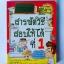 หนังสือมือสอง การ์ตูนความรู้สำหรับเด็ก สารพัดวิธีสอบให้ได้ที่ 1 thumbnail 1