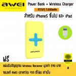 AWEI PowerBank Wireless Charger 7,000mAh รุ่น P98K (สำหรับ iPhone) Yellow