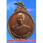 เหรียญพระอาจารย์ สิริปุณญโญ วัดบ้านไร่เจริญผล พ.ศ. 2522 (ฬ)..U..