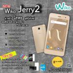 Wiko Jerry2 สี Gold