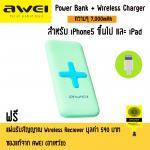 AWEI PowerBank Wireless Charger 7,000mAh รุ่น P98K (สำหรับ iPhone) Green
