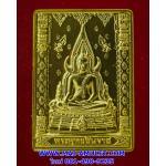 พระพุทธชินราช ชุบทอง หลังตราสัญลักษณ์สมเด็จพระสังฆราช ครบ 84 พรรษา วัดบวร ปี 40 พร้อมกล่องครับ (ผ)