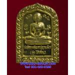 เหรียญ สังฆราช สุก ไก่เถื่อน ชุบทอง วัดพลับ อนุสรณ์ 169 ปี พ.ศ. 2534 พร้อมกล่องครับ