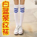 ถุงเท้ายาว สีขาวคาดน้ำเงิน