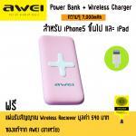 AWEI PowerBank Wireless Charger 7,000mAh รุ่น P98K (สำหรับ iPhone) Pink