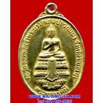 เหรียญพระพุทธรัศมี วัดจอมพลเจ้าพระยา จ.ระยอง ปี 2525 กะไหล่ทอง (511)