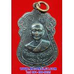 เหรียญที่ระลึกอุปัชฌาย์ พระครูโสภณพัฒนกิจ วัดอัมพวา ธนบุรี ปี 2515 (ส)