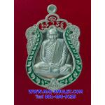 เหรียญเสมา สมเด็จพระญาณสังวร สมเด็จพระสังฆราช วัดบวรฯ ฉลอง 100 พรรษา เนื้ออัลปาก้า ปี 56 พร้อมกล่อง (ต)