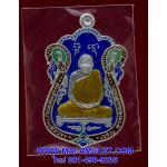 ..โค้ด ๑๗๘๓..เนื้อเงิน ลงยาสีน้ำเงิน เหรียญ สมเด็จพระญาณสังวร สมเด็จพระสังฆราช วัดบวรฯ ฉลอง 91 พรรษา ปี 47 พร้อมกล่อง