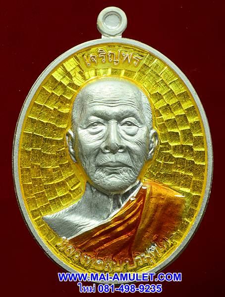 ..โค้ด ๗๗..เหรียญเจริญพรบน หลวงพ่อสืบ วัดสิงห์ นครปฐม หลังยันต์เฑาะว์สีหราชา เนื้อเงินลงยาสีเหลือง ปี 57 พร้อมกล่องครับ