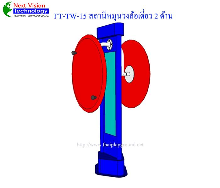 FT-TW-15 สถานีหมุนวงล้อเดี่ยว 2 ด้าน