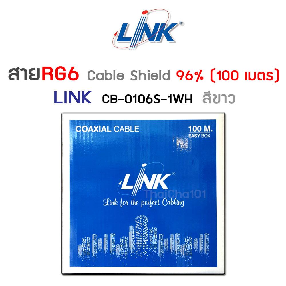 สายRG6 ชิล96 100เมตร สีขาว LINK