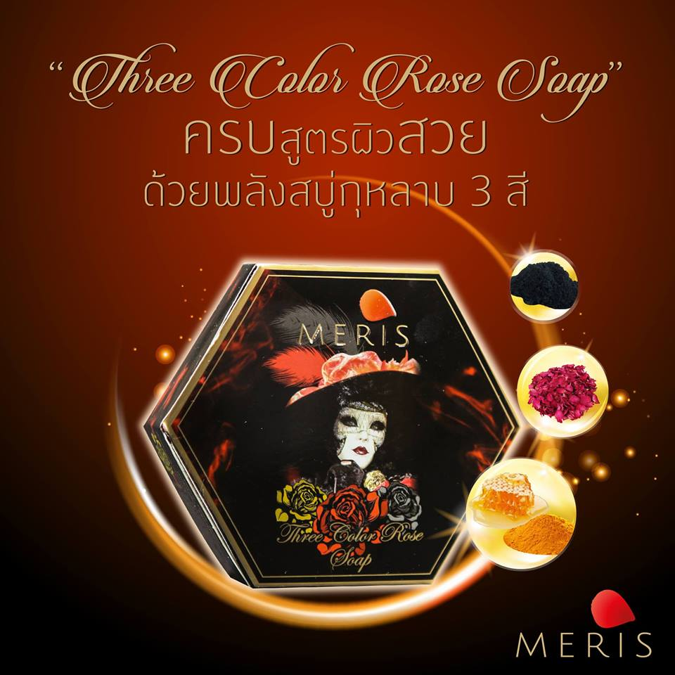 Meris Three Color Rose Soap เมริส สบู่กุหลาบ 3 สี