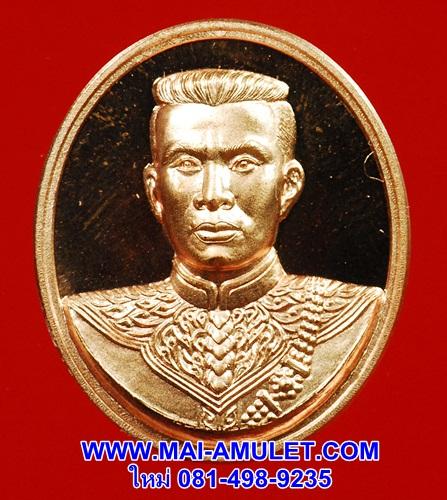 เหรียญ สมเด็จพระนเรศวร รุ่น โชคมงคล เนื้อทองแดง วัดตรีทศเทพ ปี 54 (311)
