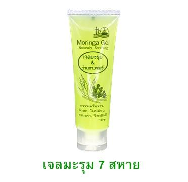 เจลมะรุม 7 สหาย (Natural Moringa Soothing Gel)