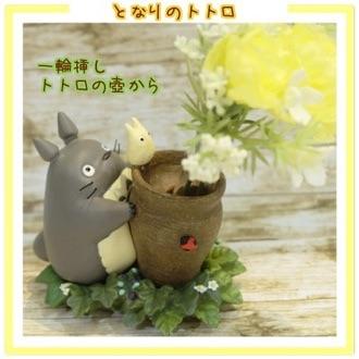 แจกันหลอดแก้ว My Neighbor Totoro (1 ก้าน)