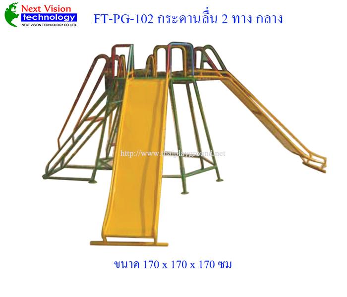 FT-PG-102 กระดานลื่น 2 ทาง (ใหญ่)