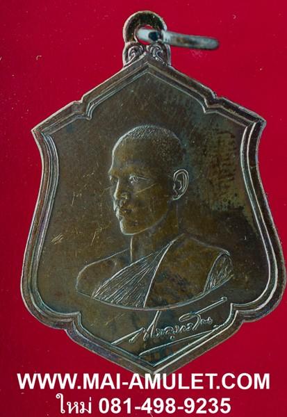 เหรียญ สมเด็จพระบรมฯ ทรงผนวช โลหะรมดำ ปี 2521 (ก)