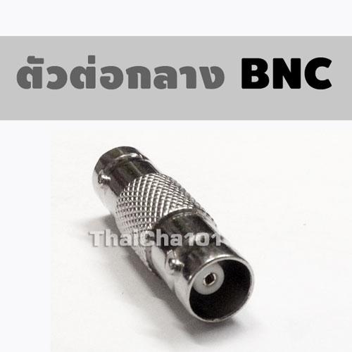 ตัวต่อกลาง BNC