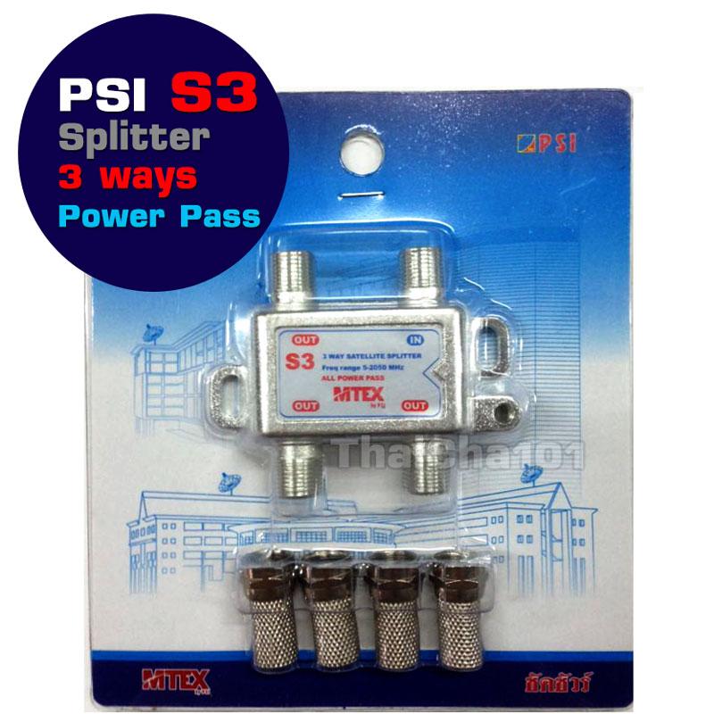 สปลิตเตอร์PSI S3