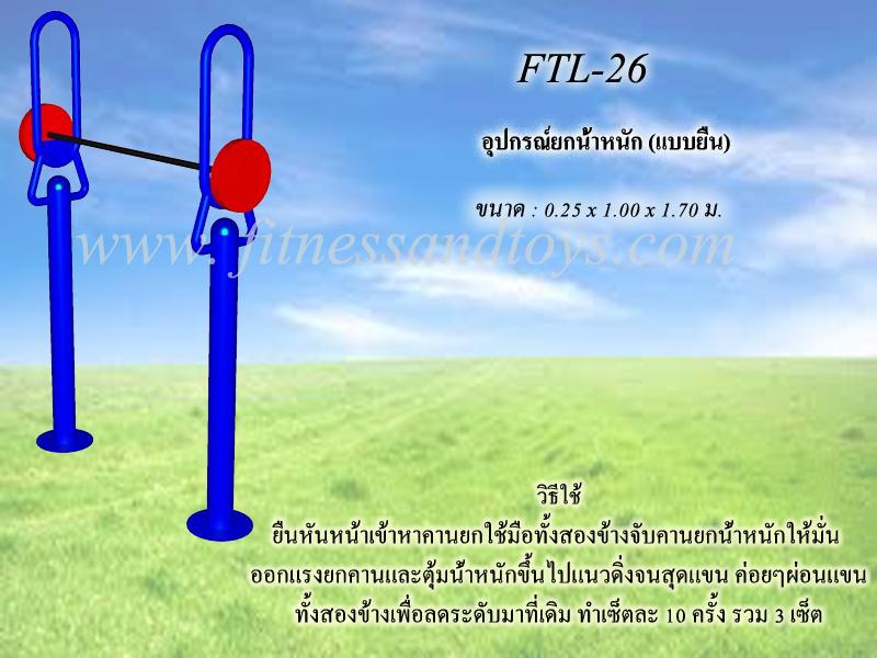 FTL-26อุปกรณ์ยกน้ำหนัก (แบบยืน)