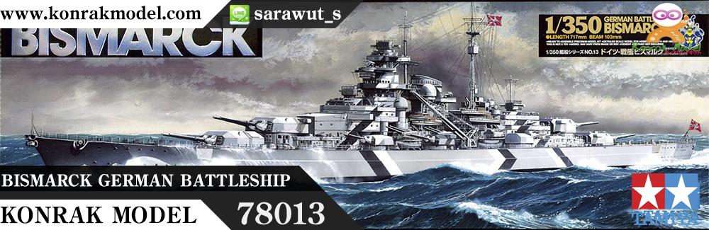 TA78013 German Battleship Bismarck 1/350