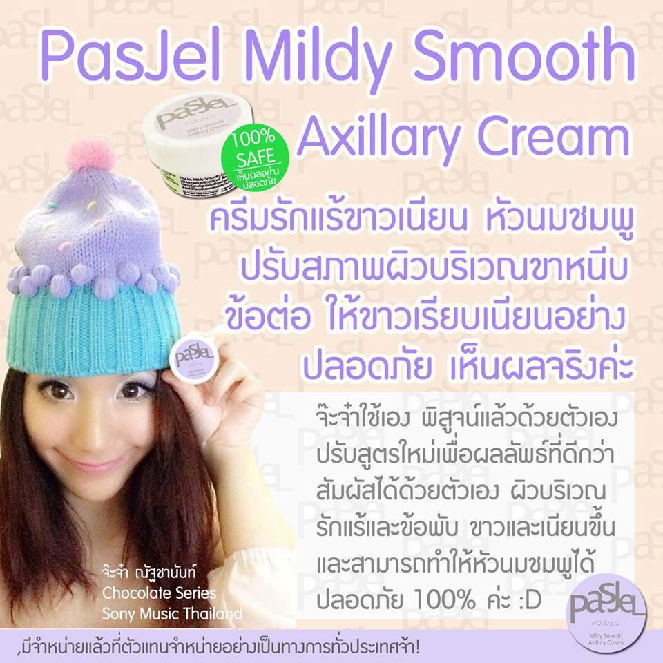Pasjel Mildy Smooth 10 g. พาสเจล ไมลด์ลี่ สมูธ - รักแร้ ขาหนีบขาว หัวนมชมพู