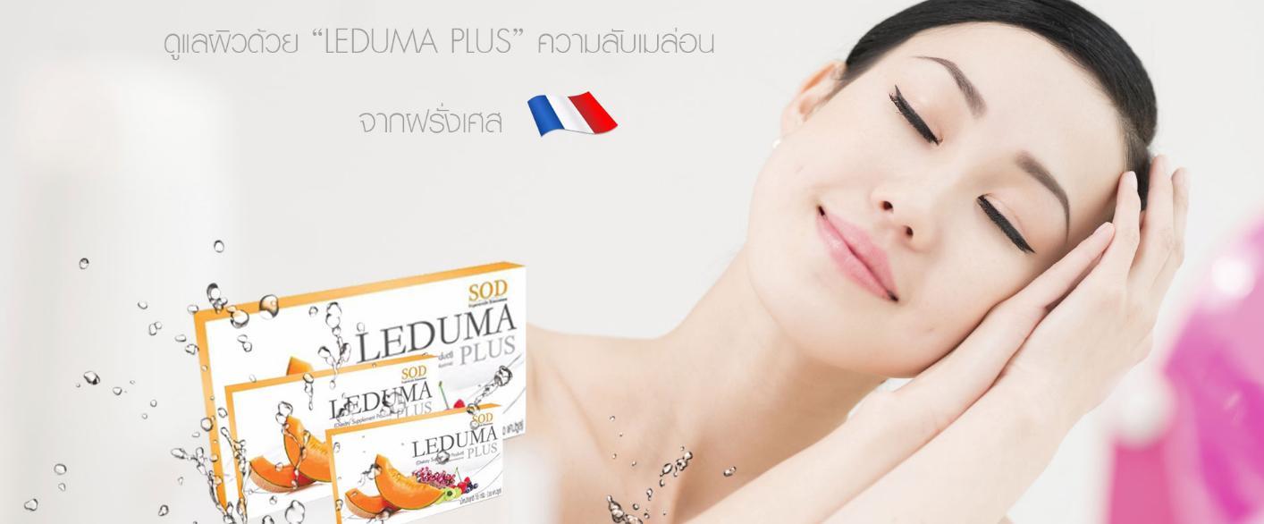 Leduma Plus แบบ SOD เลอดูม่า พลัส ผิวขาว ออร่าขึ้น ใน 1 กล่อง