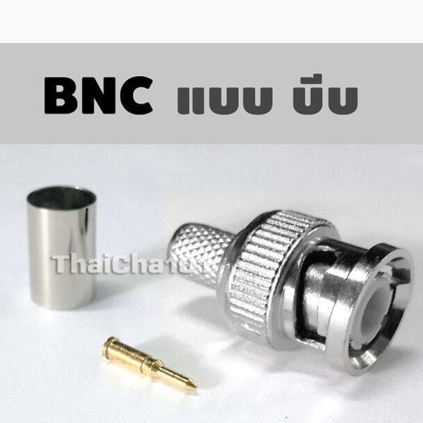 BNC แบบบีบ