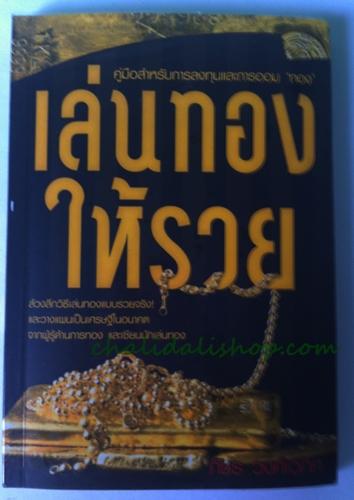 หนังสือมือสอง สภาพดีมาก เล่นทองให้รวย