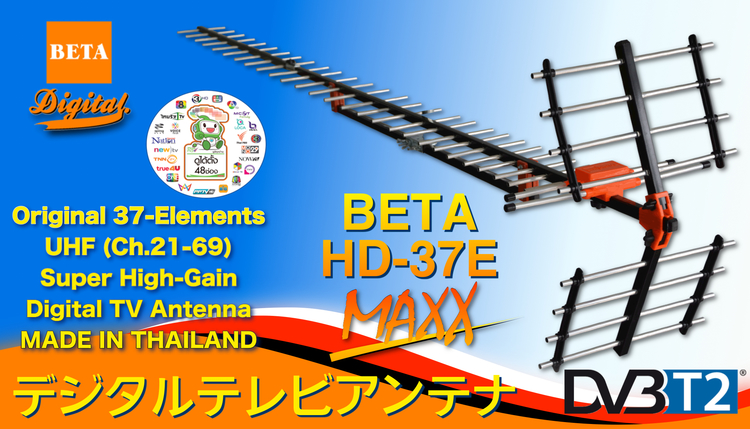 เสาดิจิตอลทีวี 37E BETA พร้อมสาย 20 เมตร
