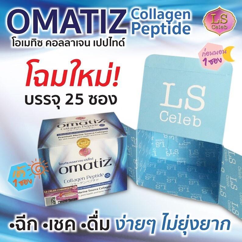 Omatiz Collagen Peptide โอเมทิซ คอลลาเจน เปปไทด์ ย้อนวัยให้ผิว ด้วยคอลลาเจนเพียว 100% (25 ซอง)
