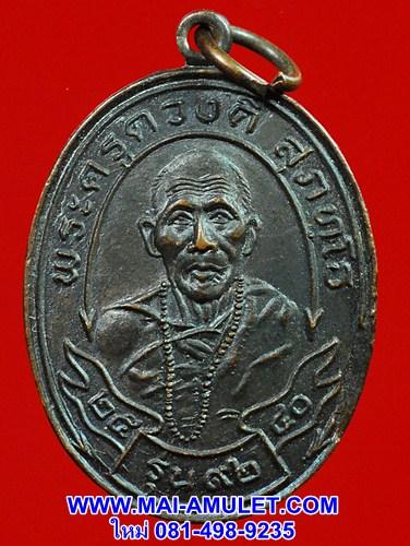 เหรียญครูบาดวงดี วัดท่าจำปี เชียงใหม่ รุ่น ๙๒ ปี ๒๕๔๐