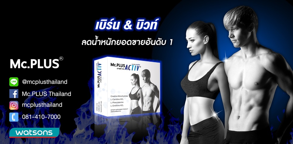 Mc.Plus Creatine Activ
