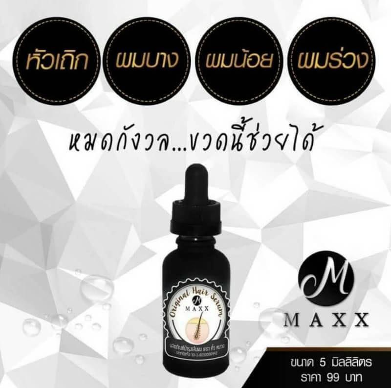 Maxx Original Hair Serum 5 ml. เซรั่มบำรุงเส้นผม เครา คิ้ว หนวด
