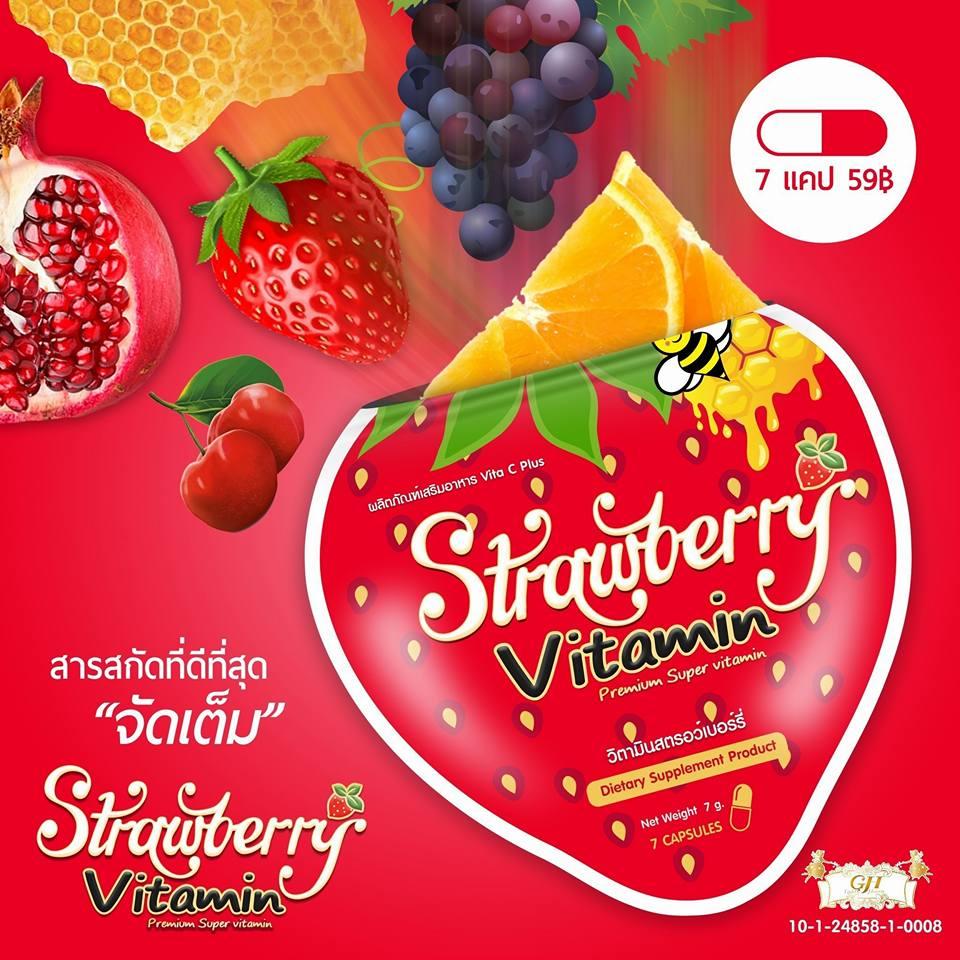 Strawberry Vitamin วิตามินสตรอเบอร์รี่หน้าใส