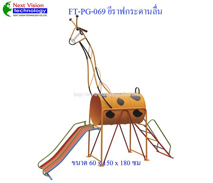 FT-PG-069 ยีราฟกระดานลื่น