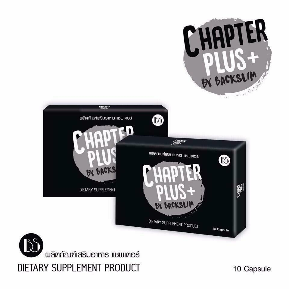 Chapter Plus by Back Slim แชพเตอร์ พลัส รุ่นใหม่ล่าสุด สำหรับคนดื้อยามากๆ