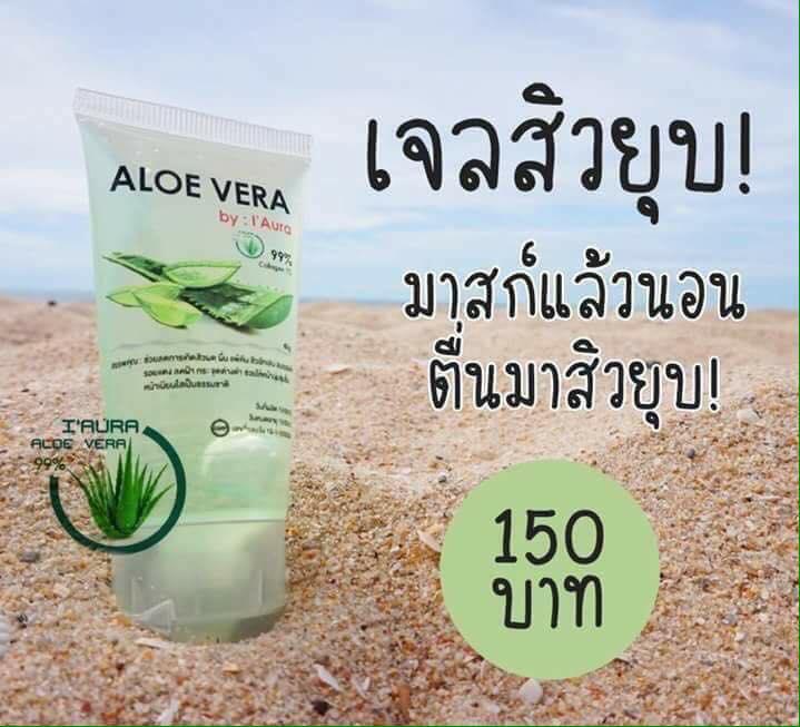 Aloe Vera 99% by I'Aura 40 g. เจลว่านหางจระเข้