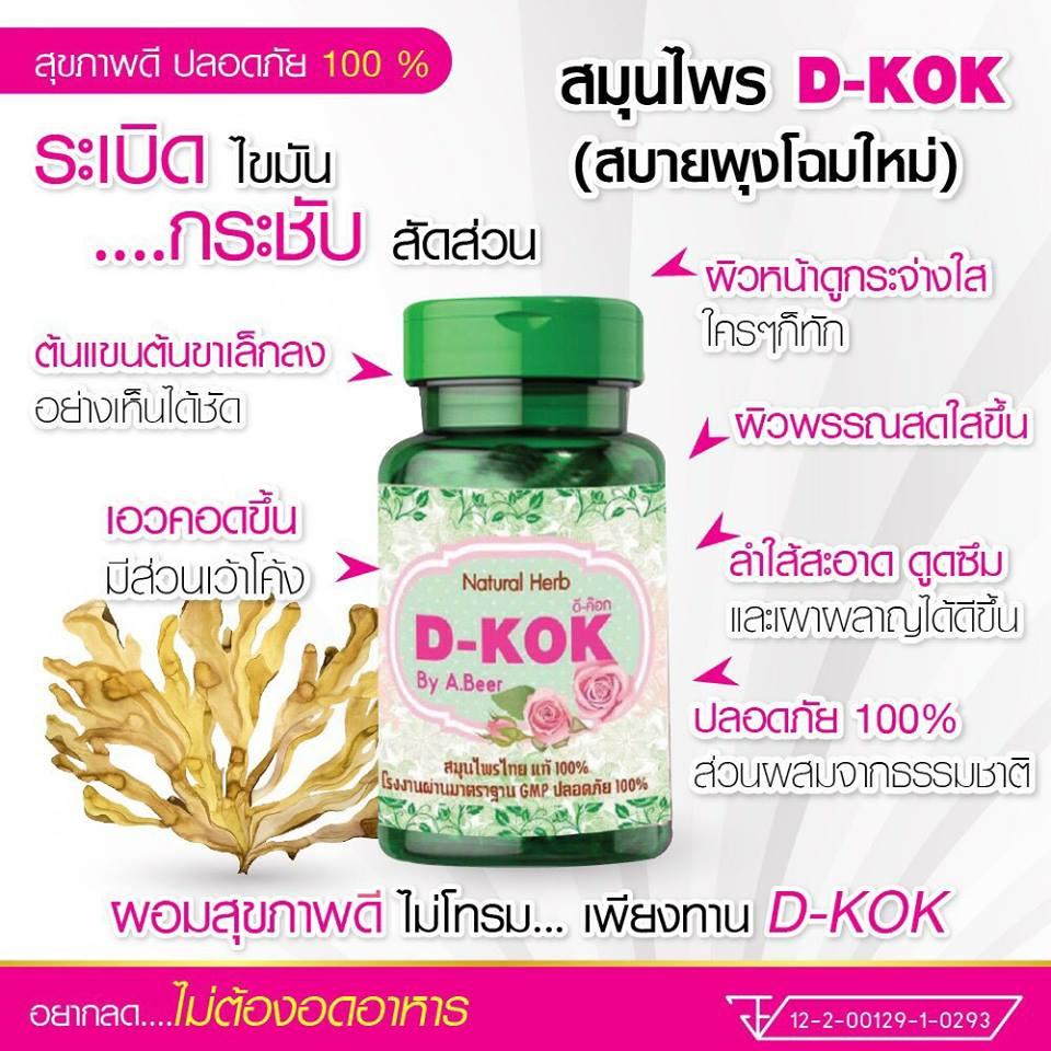 D-KOK สมุนไพรลดน้ำหนัก By อ.เบียร์