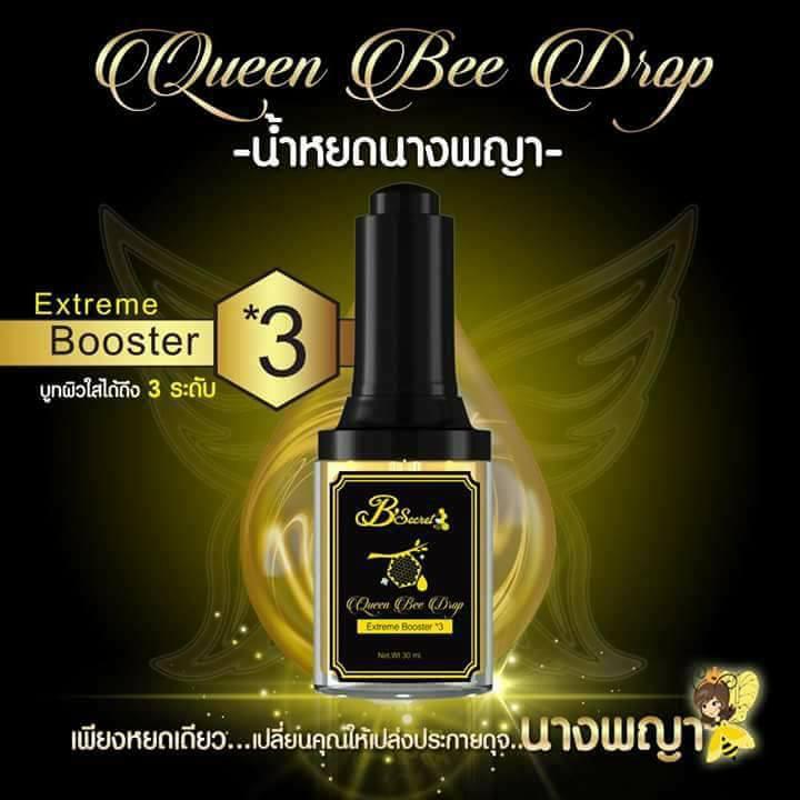 Queen Bee Drop by B'Secret 30 ml. ควีน บี ดรอป น้ำหยดนางพญา