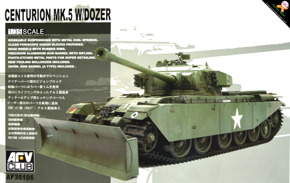 AF35106 Centurion Mk.5 with Dozer 1/35