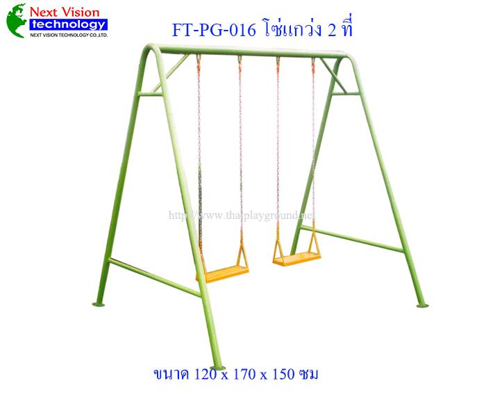 FT-PG-016 โซ่แกว่ง 2 ที่