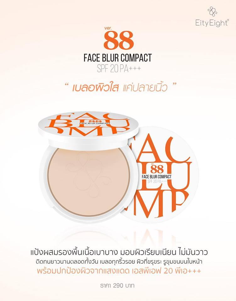 Ver.88 Face Blur Compact 10 g. แป้งเบลอผิวใส