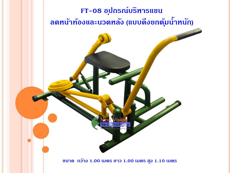 FT-08 อุปกรณ์บริหารแขน ลดหน้าท้องและนวดหลัง (แบบดึงยกตุ้มน้ำหนัก)