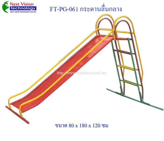 FT-PG-061 กระดานลื่น (กลาง)